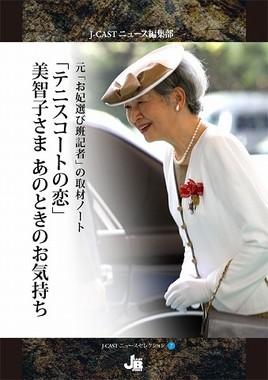 『元「お妃選び班記者」の取材ノート 「テニスコートの恋」美智子さま あの時のお気持ち』