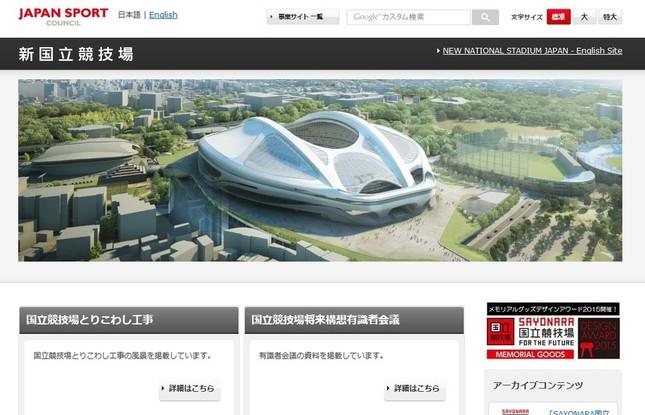 安藤さんの他人事発言に批判集まる(画像は新国立競技場のホームページ)