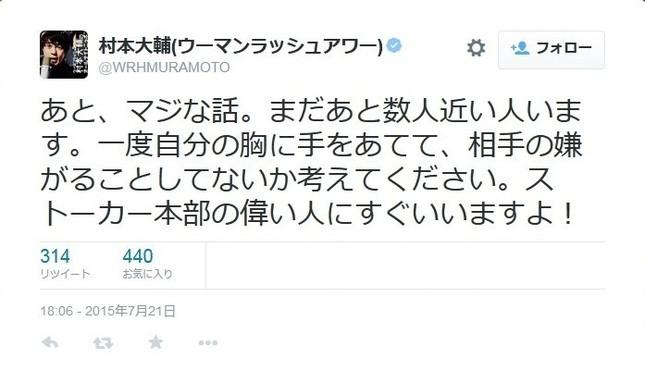 村本さん「まだあと数人近い人います」(画像は21日ツイートのスクリーンショット)
