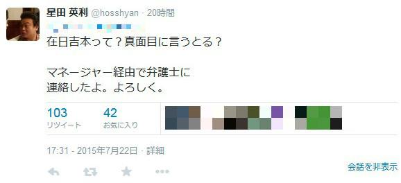 「在日吉本」が何を意味するのかは説明されていないが…(画像は星田さんのツイートのスクリーンショット。編集部で他ユーザーのアイコン部分など一部加工)