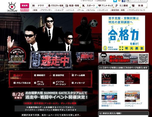 岡村さんが「逃走中」で炎上したおのさんを擁護(画像は「逃走中」公式サイト)