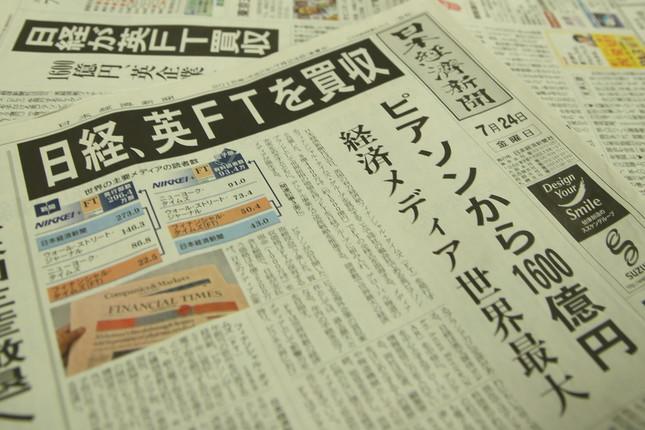 FTの買収劇は日経・朝日が1面トップで報じた