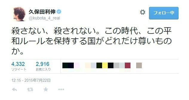 議論を呼んだ久保田さんのツイート(画像はツイートのスクリーンショット。編集部で一部加工)