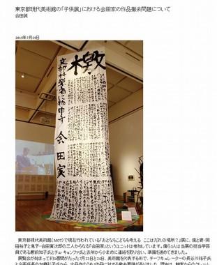 会田さんは撤去要請があったと明かした(画像は会田さんが投稿したページ)