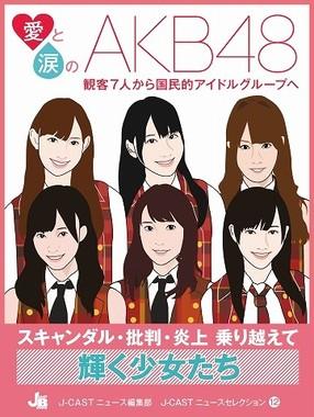 『愛と涙のAKB48』