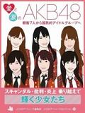 J-CASTニュースセレクション12『愛と涙のAKB48』