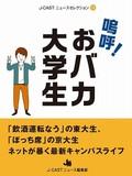 J-CASTニュースセレクション13『嗚呼!おバカ大学生』