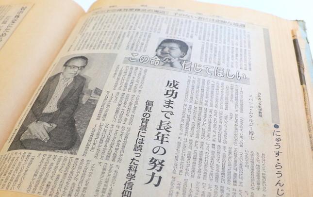 写真は当時の記事のスクラップ