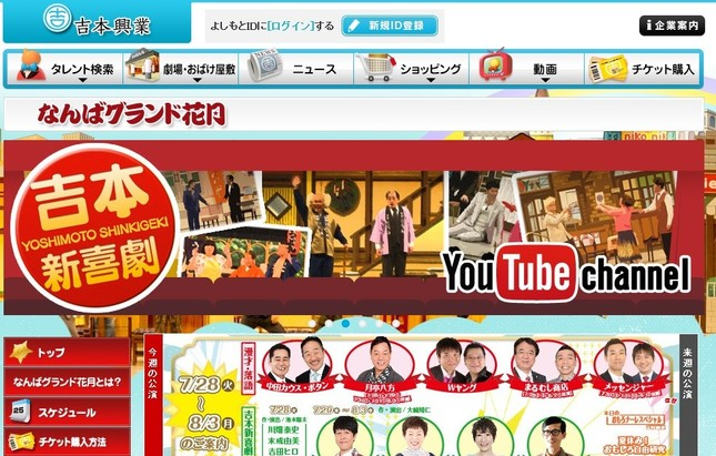 吉本興業、資本金を1億円に減資…(画像は、吉本興業のホームページ)