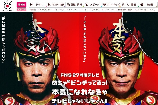 岡村さんはネットを気にしすぎ?(画像はFNS27時間テレビ公式サイトより)