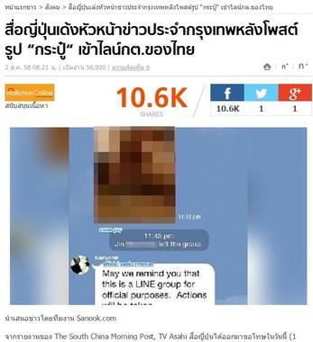 タイの人気ポータルサイトに掲載された、この一件を報じるニュース記事。モザイクの部分が問題の写真(一部修正を加えています)