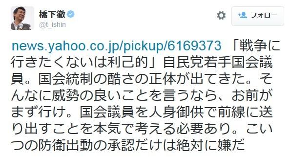 「戦争に行きたくない」… 「維新の会」最高顧問の橋下氏が参戦!
