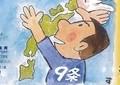 「反原発、安倍批判などの主張が見られる」 福岡市が戦争展の後援を拒否する