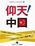 J-CASTニュースセレクション10『仰天!中国』
