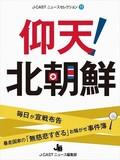J-CASTニュースセレクション11『仰天!北朝鮮』