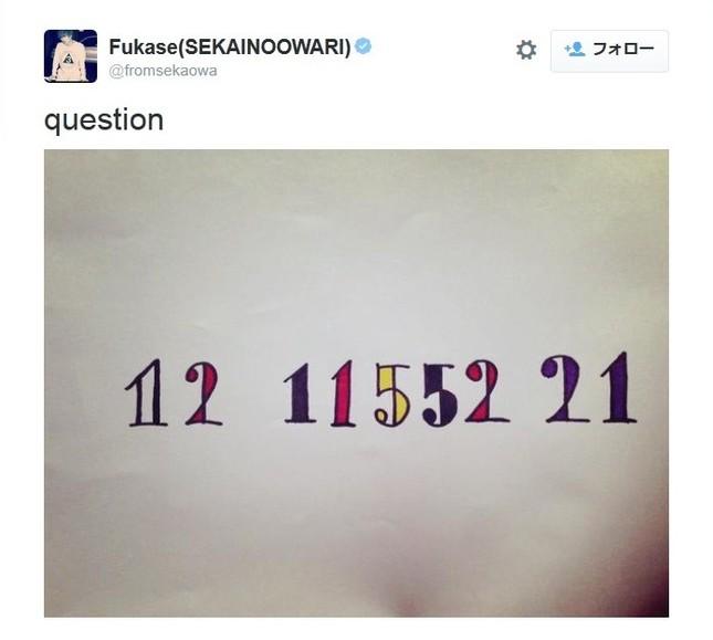 Fukaseさんがフォロワーに「question」