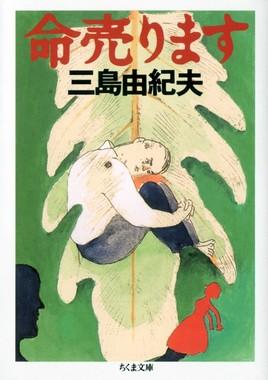 又吉「火花」効果で純文学ブームが到来か? (写真は、ちくま文庫の三島由紀夫「命売ります」)