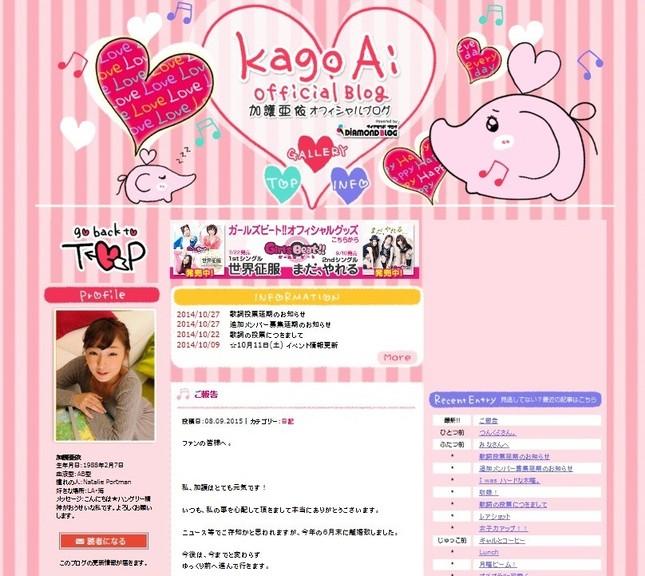 ブログで離婚を報告(画像は加護亜依さん公式ブログのスクリーンショット)