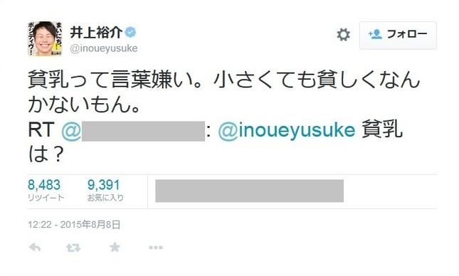 井上さんの「貧乳」ツイートが大反響(ツイートは編集部が一部加工)