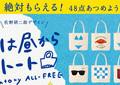 佐野研二郎氏デザインにまた「盗用」指摘 今度はトートバッグ、焼き目や模様、細かな傷も「一致」