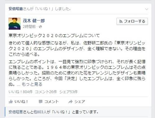 エンブレムに批判的な茂木健一郎氏の投稿に安倍昭恵夫人が「いいね!」している
