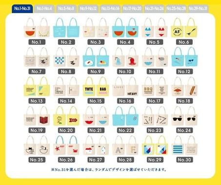 プレゼントのトートバッグ一覧。30種類のうち8種類が取り下げられた