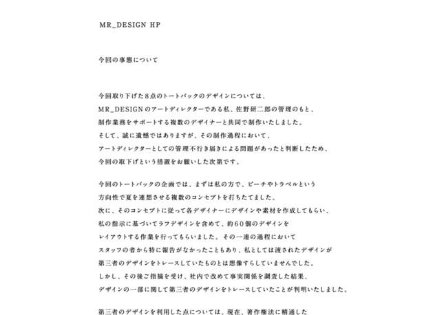 佐野氏事務所は「謝罪文」を掲載(「MR_DESIGN」トップページ)