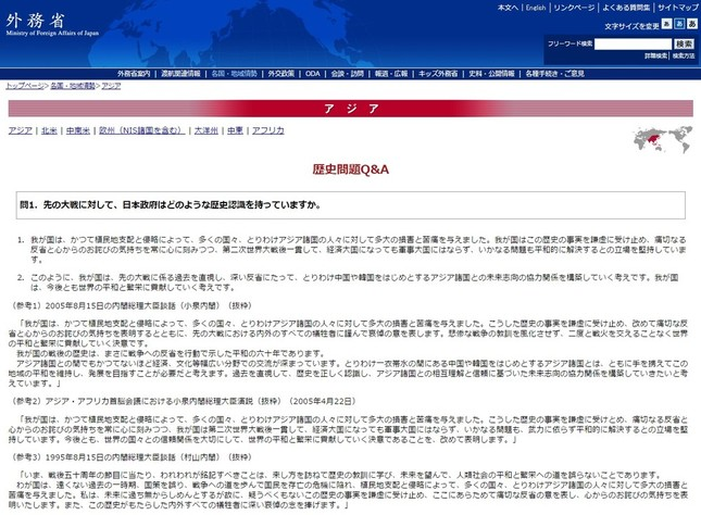 外務省ウェブサイトの「歴史問題Q&A」は、8月13日までは閲覧できていた