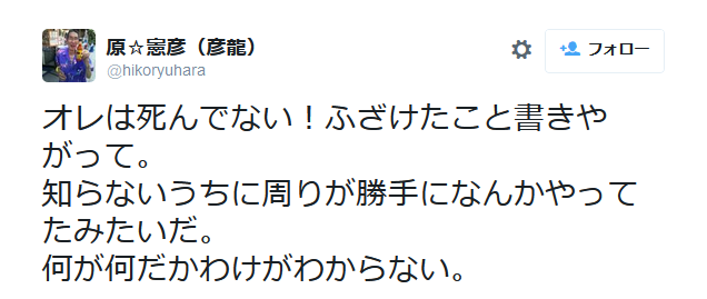 原さんはツイッターで「死亡説」を否定した