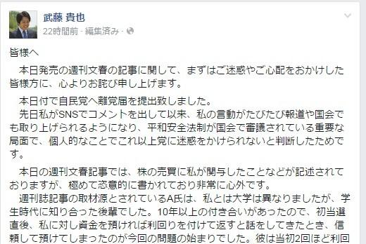 武藤議員のフェイスブック。文春記事の「ネタ元」A氏を非難する内容だ