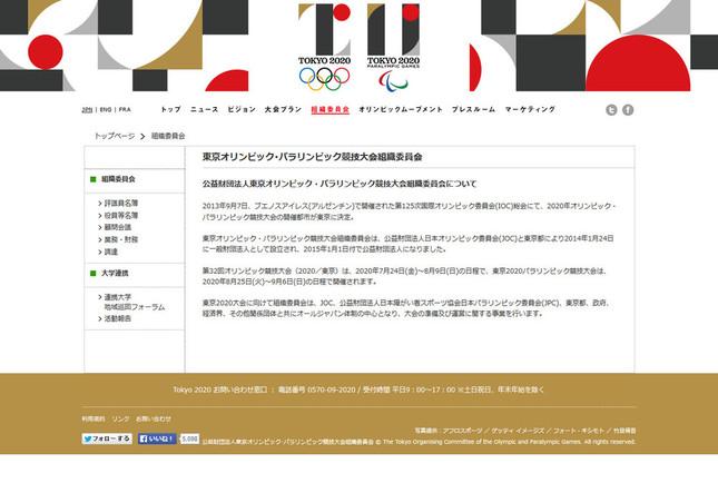佐野氏事務所「ライセンス料はいただきません」(画像は組織委員会の公式サイト)