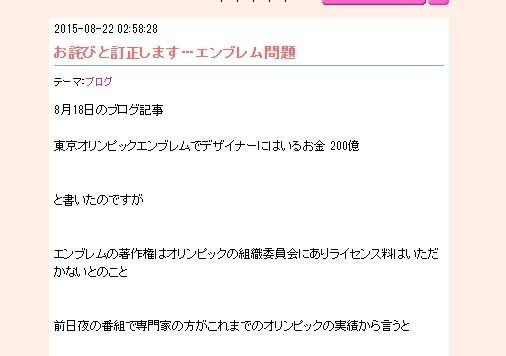 尾木さんはブログの書き込みに「大反省」