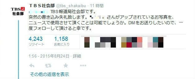 TBSも思わず反応(画像はTBS社会部公式アカウントのツイートより。一部修正)