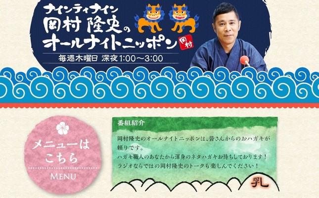 岡村隆史さんは2015年8月27日深夜放送の「オールナイトニッポン」で、堀北真希さんと結婚した山本耕史さんについて発言した
