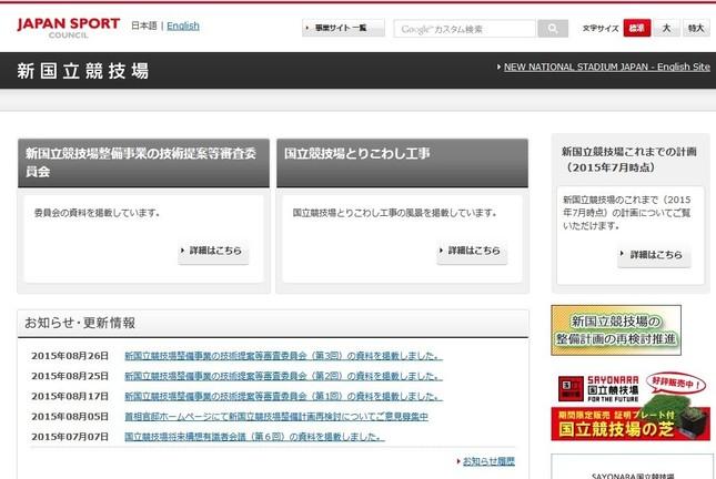 新国立競技場ウェブサイトのトップページ 以前表示されていた旧計画のデザインは削除されている