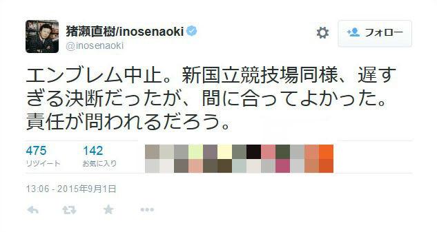 猪瀬元都知事「安堵」のツイート(画像は猪瀬氏のツイートより。一部修正)