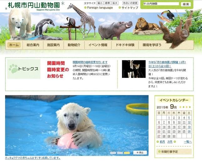 園の管理体制に疑問の声(画像は円山動物園のホームページ)