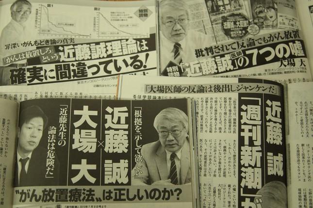 近藤氏の持論をめぐる記事が、週刊文春、週刊新潮で交互に展開されている