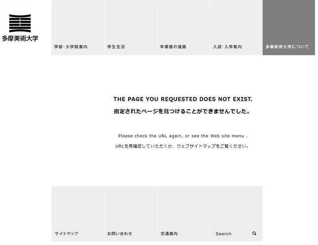 9月3日まではアクセスできたのだが…(画像は多摩美大サイトの「MADE BY HANDS.」が掲載されていたページ)