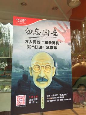 店に貼られたキャンペーンのポスター(画像は香港紙「明報」の9月1日付け記事より)