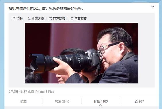 中国版ツイッターに晒され…