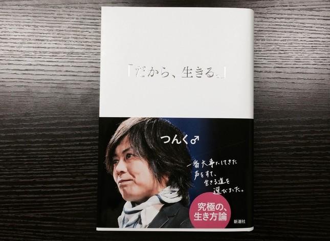 9月10日発売の「だから、生きる。」(新潮社)