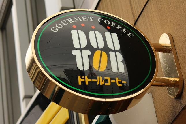 東海大・湘南キャンパスのドトールコーヒーが「完全英語化」に!(画像は、イメージ)