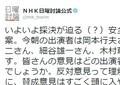 NHK「日曜討論」ツイッターが「炎上」、陳謝 安保法案番組直前に「反対意見って理解しにくい」