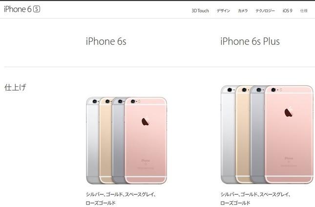 日本の電子部品メーカーにとっても6s商戦は大きな影響を持つ(画像はAppleのホームページ)