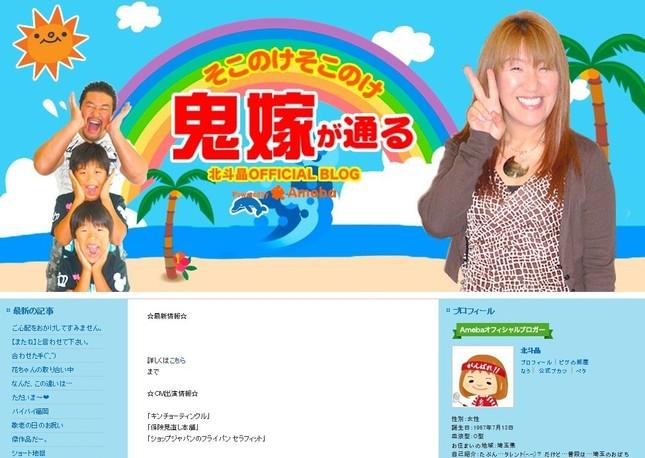 ブログで手術経過を報告(画像は北斗晶さん公式ブログのスクリーンショット)