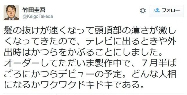竹田さんのカミングアウトに「勇気ある行為」と称賛の声