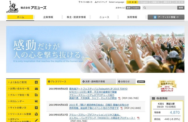 福山雅治さん「結婚ショック」で所属するアミューズの株価が急落!(画像は、アミューズのホームページ)