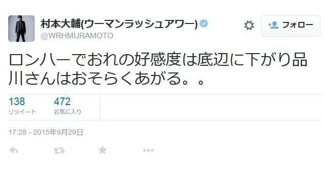 村本さんは放送前に好感度ダウンを予言(ツイッターより)