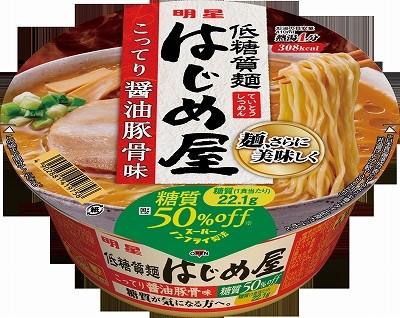 「低糖質麺 はじめ屋」のこってり醤油豚骨味